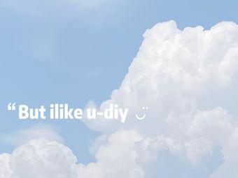 But ilike U-Diy工作室