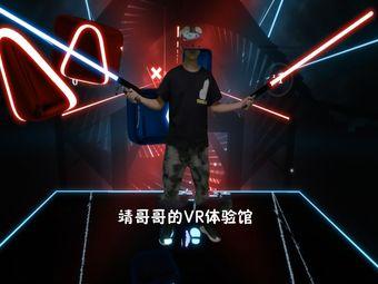 靖哥哥的VR体验馆