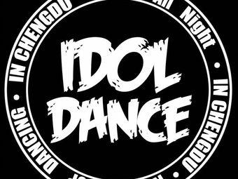 IDOL DANCE街舞工作室(新都家乐福店)