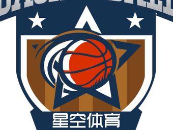 星空体育青少年篮球培训