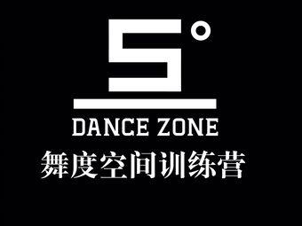 舞度空间街舞训练营(工业区店)
