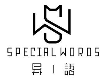 异語宠馆 Special Words
