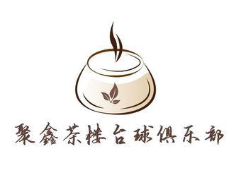 聚鑫茶楼台球俱乐部