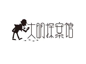 大明探案馆·实景换装搜证剧本