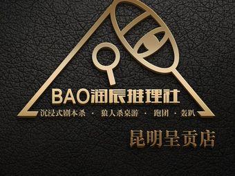 BAO润辰推理社(七彩云南第壹城店)