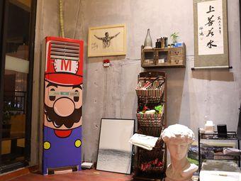 一禾艺术工作室·画室