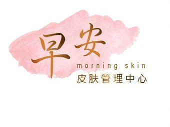 早安·skin 皮肤管理(聊城铁塔店)