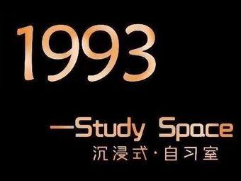 1993自习室(和泰苑店)