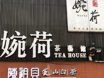 婉荷茶艺馆