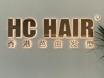HC HAIR芭曲发型(开元店)