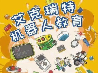 艾克瑞特机器人教育(崇文校区)