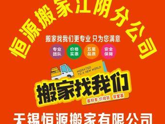 恒源搬家有限公司(江阴分公司)