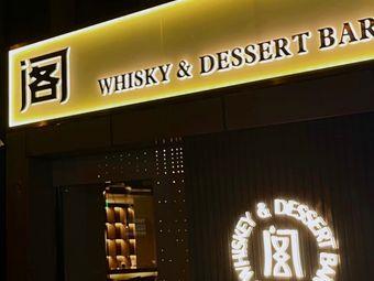 Pavilion·阁·Whisky & Dessert Bar