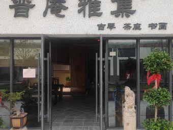 普庵雅集古琴主题茶社