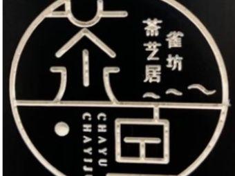 茶鱼茶艺居·雀坊(东街口店)