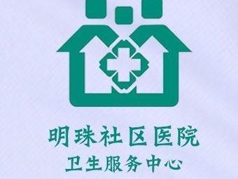 明珠社区医院