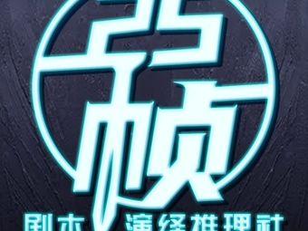 25帧·剧本演绎推理社