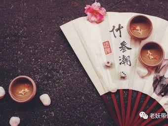 什叁潮酒馆(榆林店)