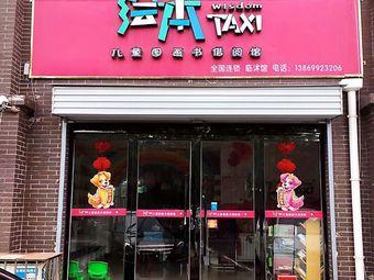 绘本TAXI(临沭店)