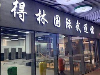 得林国际武道馆(阳光100店)