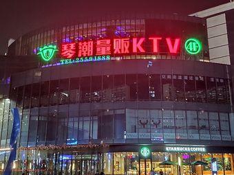 琴潮主题量贩KTV(宁海西子店)