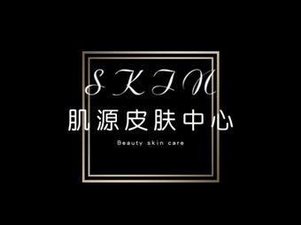肌源Beauty skin care皮肤管理
