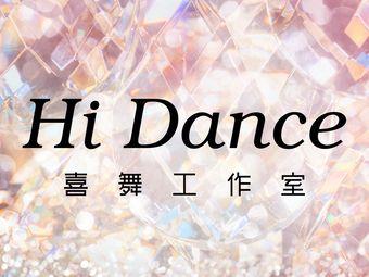 Hi Dance 舞蹈工作室(五缘湾店)