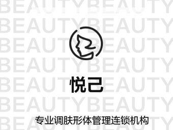 悅己專業調膚形體管理連鎖機構