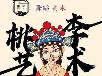 西藏桃李国际艺术空间