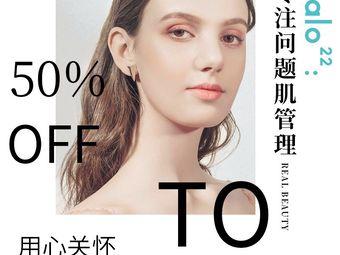halo22肌肤健康管理(中华城店)