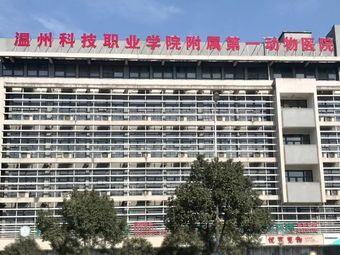 温州科技职业学院附属第一动物医院