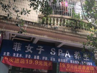 菲女子SPA养生(百姓店)