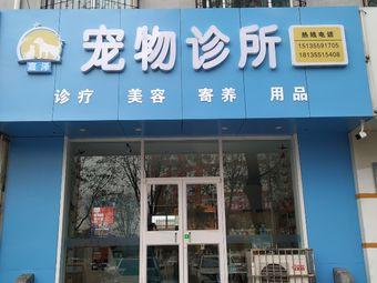 嘉泽宠物诊所