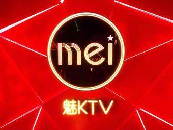 魅KTV(曲江创意谷店)