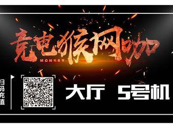 柳州市竞电猴电竞网咖