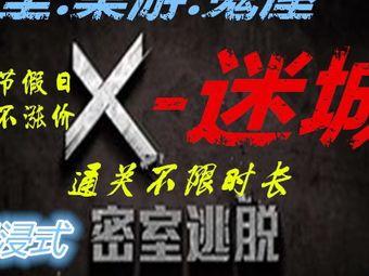 X-迷城·真人NPC·剧本杀·密室逃脱(中南城北边康乐苑店)