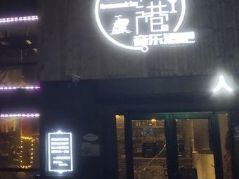 避风港音乐酒吧
