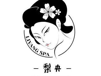 梨央LI·YANG·日式肌肤管理