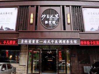 妙手人家养生馆(经济开发区店)