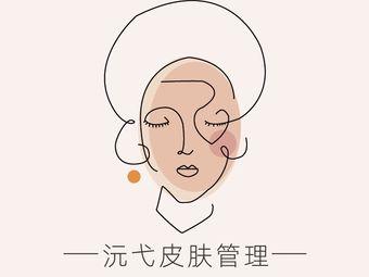 沅弋皮肤管理