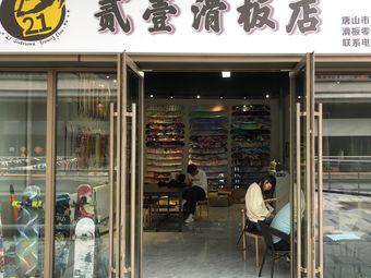 贰壹滑板店