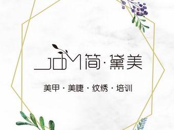 简·黛美l美甲美睫纹绣(犀浦地铁站店)
