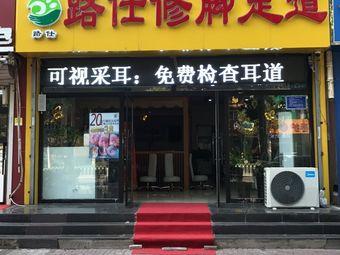 路仕修脚足道·采耳(凤凰世嘉店)