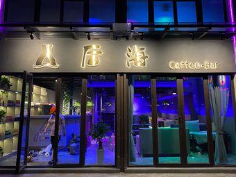 后海 coffee bar