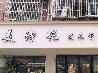 美诗妮皮肤管理中心