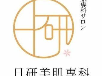 日研美肌日式皮肤管理(招远金街店)
