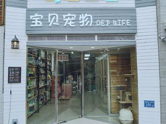 宝贝宠物Pet Life(明发商业广场店)