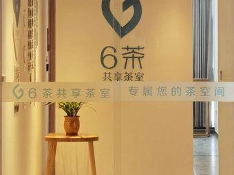 6茶共享茶室(亲贤店)