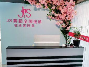 JS舞蹈全国连锁(驻马店校区)
