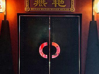 無艳·国风酒吧(昌建广场店)